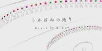 しかばねの踊り (Shikabane no Odori)