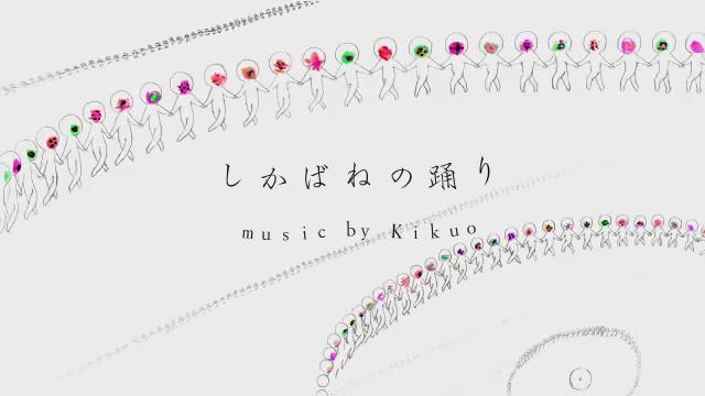 File:きくお - しかばねの踊り.png