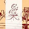 Sekisen icon