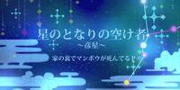 星のとなりの空け者~彦星~ (Hoshi no Tonari no Utsukemono ~Hikoboshi~)