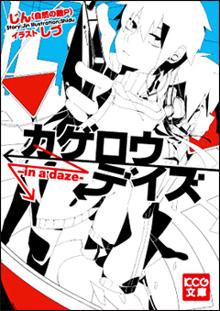 File:KagerouProject Novel.jpg