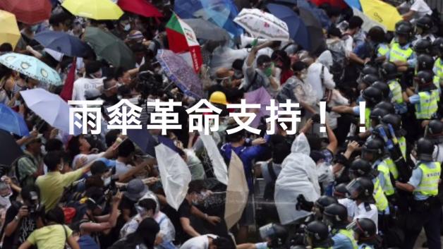 File:Umbrella revolution.png