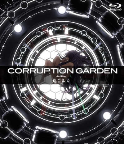 File:Corruption Garden.jpg