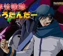 卑怯戦隊うろたんだー (Hikyou Sentai Urotander)