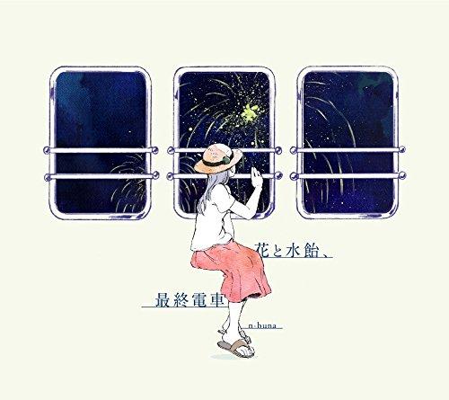 File:花と水飴、最終電車.jpg