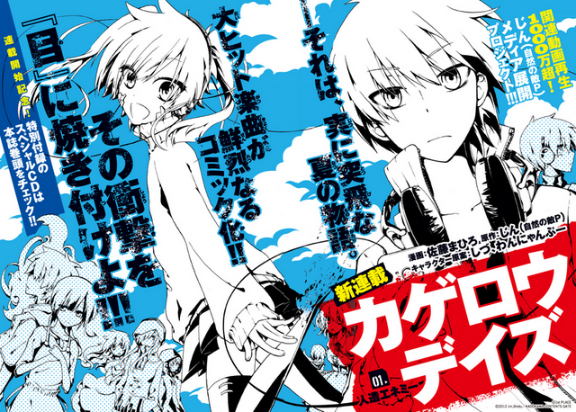 File:Kagerou Project Manga.png