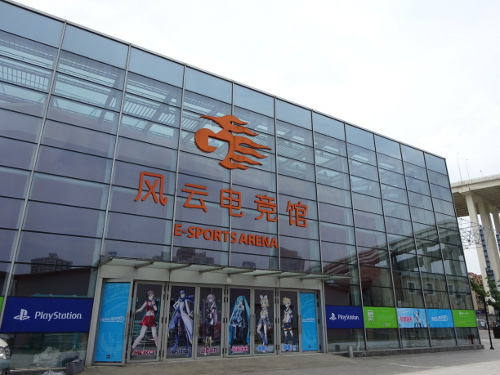 File:Shanghai Fengyun E-SPORTS Arena.jpg