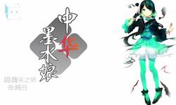 China ink girl