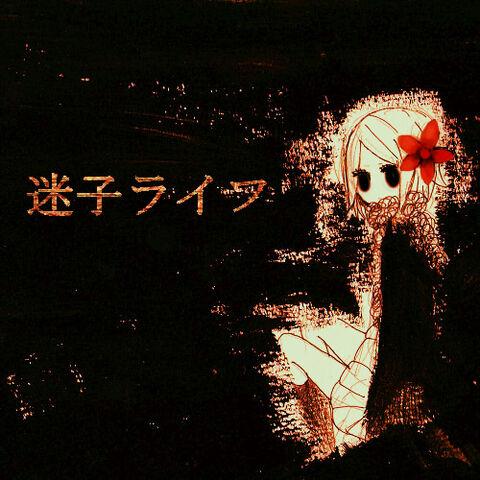 File:Maigoraihu.jpg
