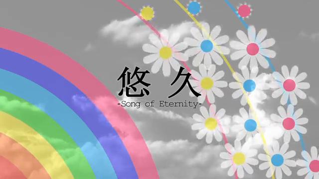 File:Yuukyuu.png