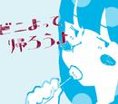 コンビニよって帰ろうよ (Konbini Yotte Kaerouyo)