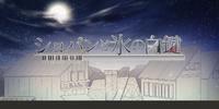 ショパンと氷の白鍵 (Chopin to Koori no Hakken)
