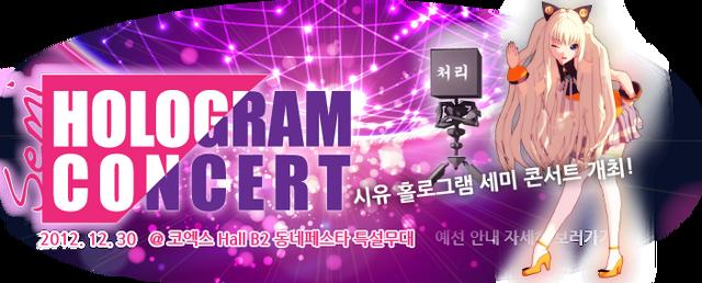 File:Seeu hologram concert banner.png