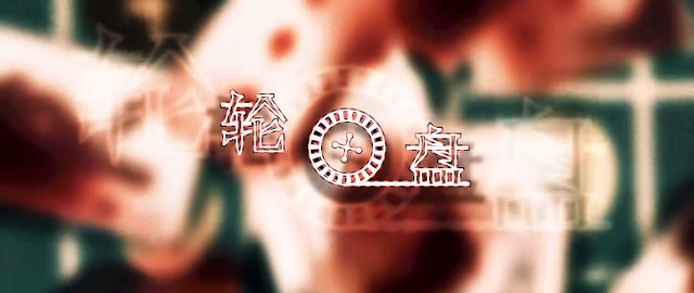 File:Roulette tianyi ling.png