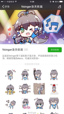 File:Tianyi wechat stickers.jpg