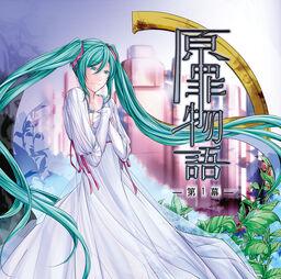"""Image of """"「Ma」計画 (""""Ma"""" Keikaku)"""""""