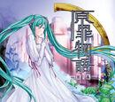 Genzai Monogatari - Dai 1-Maku - (原罪物語-第1幕-)