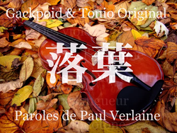File:Song of Autumn.png