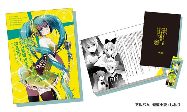 File:Shiawase crossroad novel.png