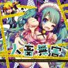 Jinchiku Mugai album