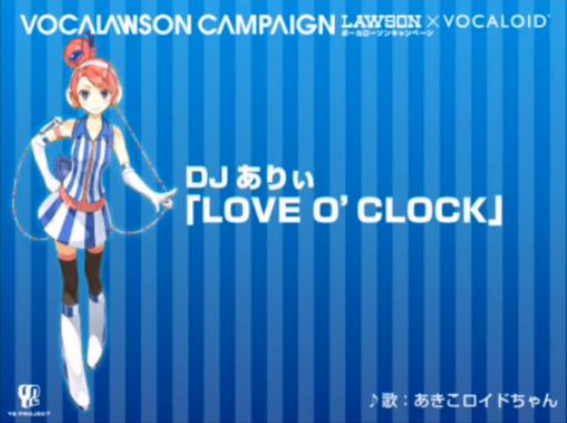 File:Love o clock.png