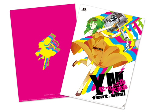 File:Exit tunes presents ym album clear file.jpg
