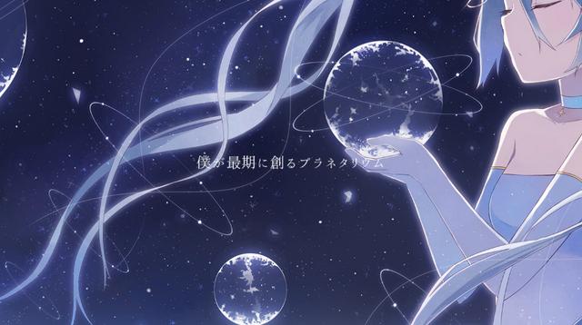 File:Boku ga saito planetarium.png