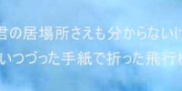 五線譜の裏のラブレター (Gosenfu no Ura no Love Letter)