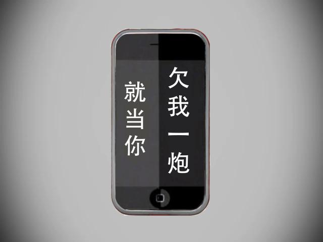 File:潛移默化P - 欠我一炮.png