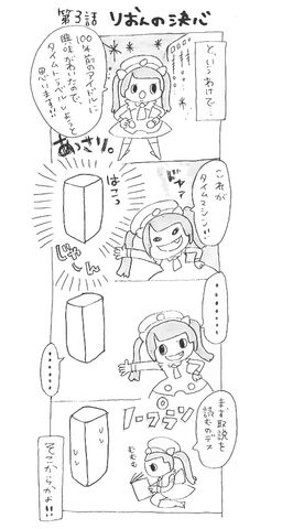 File:Rion comic strip 3.jpg