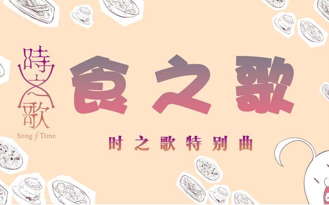 File:食之歌.jpg