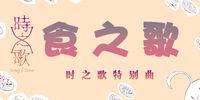 食之歌 (Shí zhī Gē)