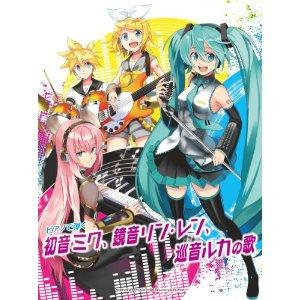 File:MikuRinLenLukaPianoSelection.jpg
