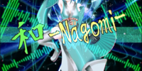 和 -Nagomi- (Nagomi)