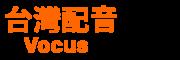 台灣配音 維基wiki