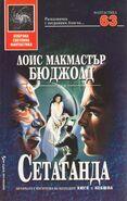 Bulgarian Cetaganda