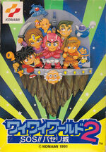 Konami Wai Wai World 2 Famicom cover