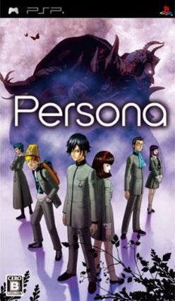 File:Persona psp.jpg