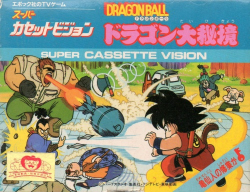 File:DragonBallSCV.jpg