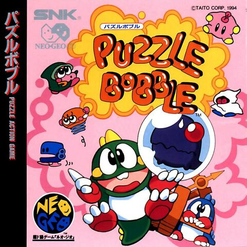 File:Puzzle Bobble NGCD cover.jpg