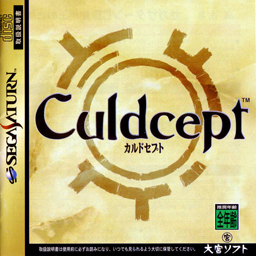 File:Culdcept-ds.jpg
