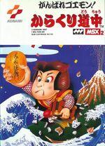 Ganbare Goemon Karakuri Douchuu MSX2 cover