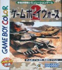 Game Boy Wars 2 Box