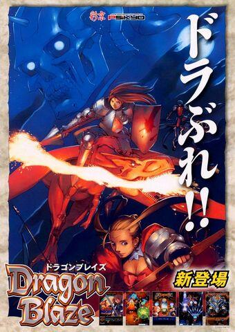 File:Dragon Blaze Flyer.jpg