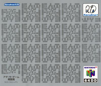 File:Doshin the Giant 64DD cover.jpg