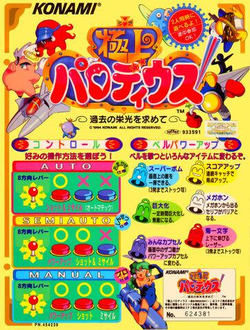 File:GokujōParodius arcade flyer.jpg
