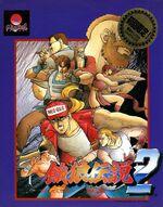 Garou Densetsu 2 X68000 cover