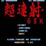 Cho Ren Sha X68000