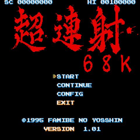 File:Cho Ren Sha X68000.png