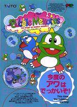 BubbleMemoriesFlyer